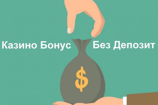 бонусите без депозит